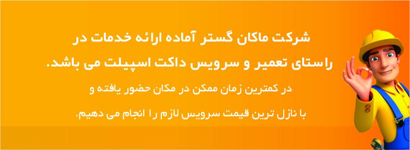 تعمیر داکت در تهران
